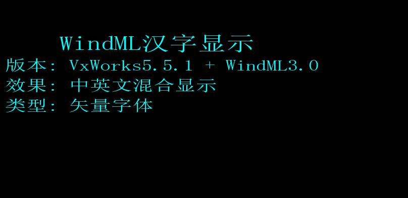 VxWorks矢量字体
